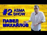 ASMASHOW #2 Павел Михайлов - о спорте, общаге и путешествиях