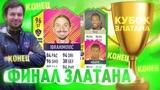 ФИНАЛ HAPPY-GO-UP со ЗЛАТАНОМ ИБРАГИМОВИЧЕМ - FIFA 18