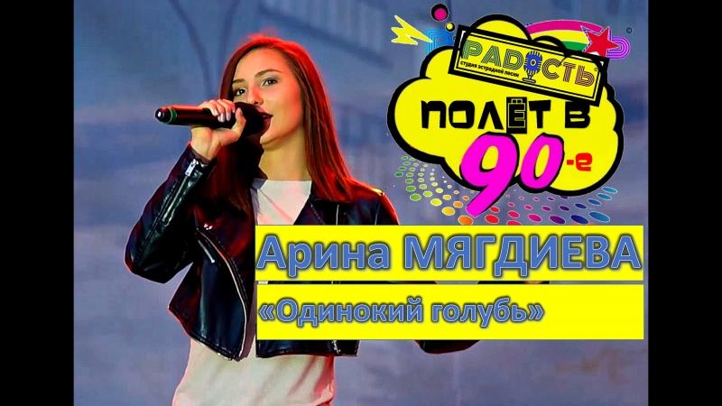 Арина Мягдиева - Одинокий голубь (Яна cover)