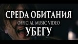 Среда Обитания УБЕГУ (official music video)