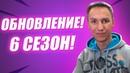 ОБНОВЛЕНИЕ 6 СЕЗОН Fortnite