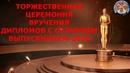 18 07 2018 Вручение красных дипломов ПГУ
