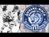 #АдзінЗДынама #DinamoHistory Андрей Скабелка