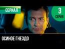 ▶️ Осиное гнездо 3 серия - Мелодрама