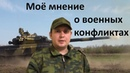 Военные конфликты что я думаю о военных конфликтах My view about war konflicts Nightvolchov