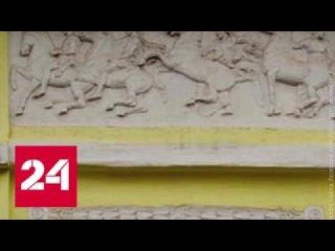 После реставрации особняк Мануйлова стал жертвой архитектурного китча - Россия 24