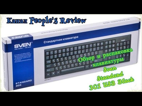 Мини обзор клавиатуры Sven Standard 301 USB Black