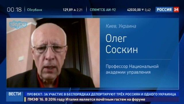 Новости на Россия 24 • Уставшие от безденежья украинские ученые собрались на митинг в Киеве