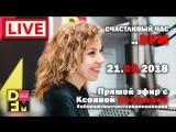 Ксеня Полякова - Live