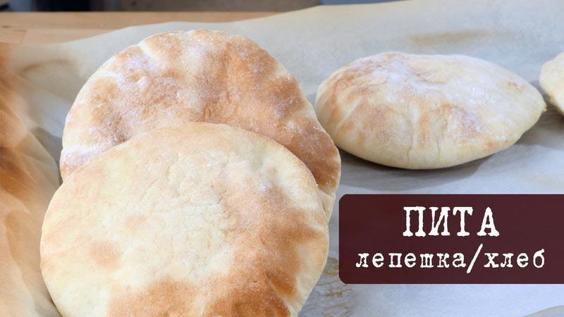Рецепт Хлеб Пита - пресная лепешка