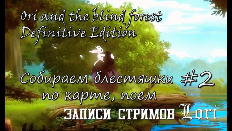 Собираем блестяшки по карте 2 [Ori and the blind forest: Definitive Edition]