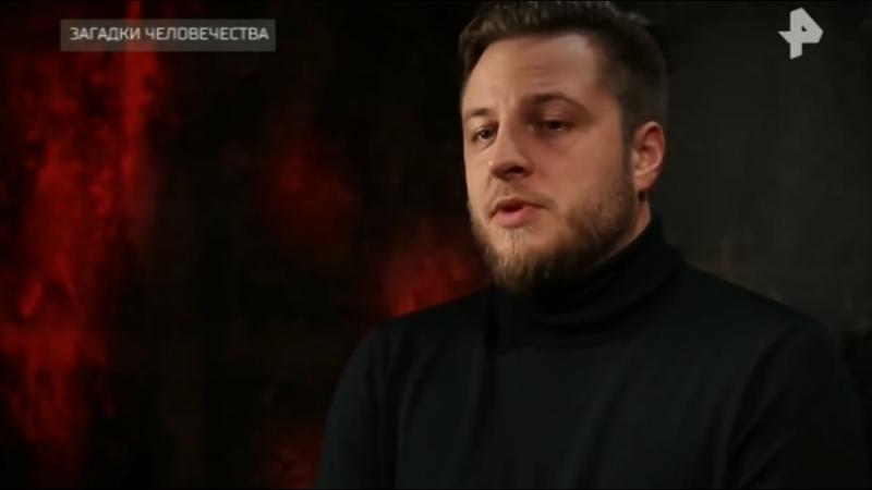 31.01.2018 - Ren TV «Загадки человечества» 102 Выпуск