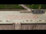 Студенты выложили 40-метровую надпись в поддержку экс-губернатора Владимира Якушева