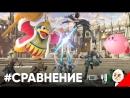 Сравнение графики Super Smash Bros. Ultimate (Switch против Wii U)