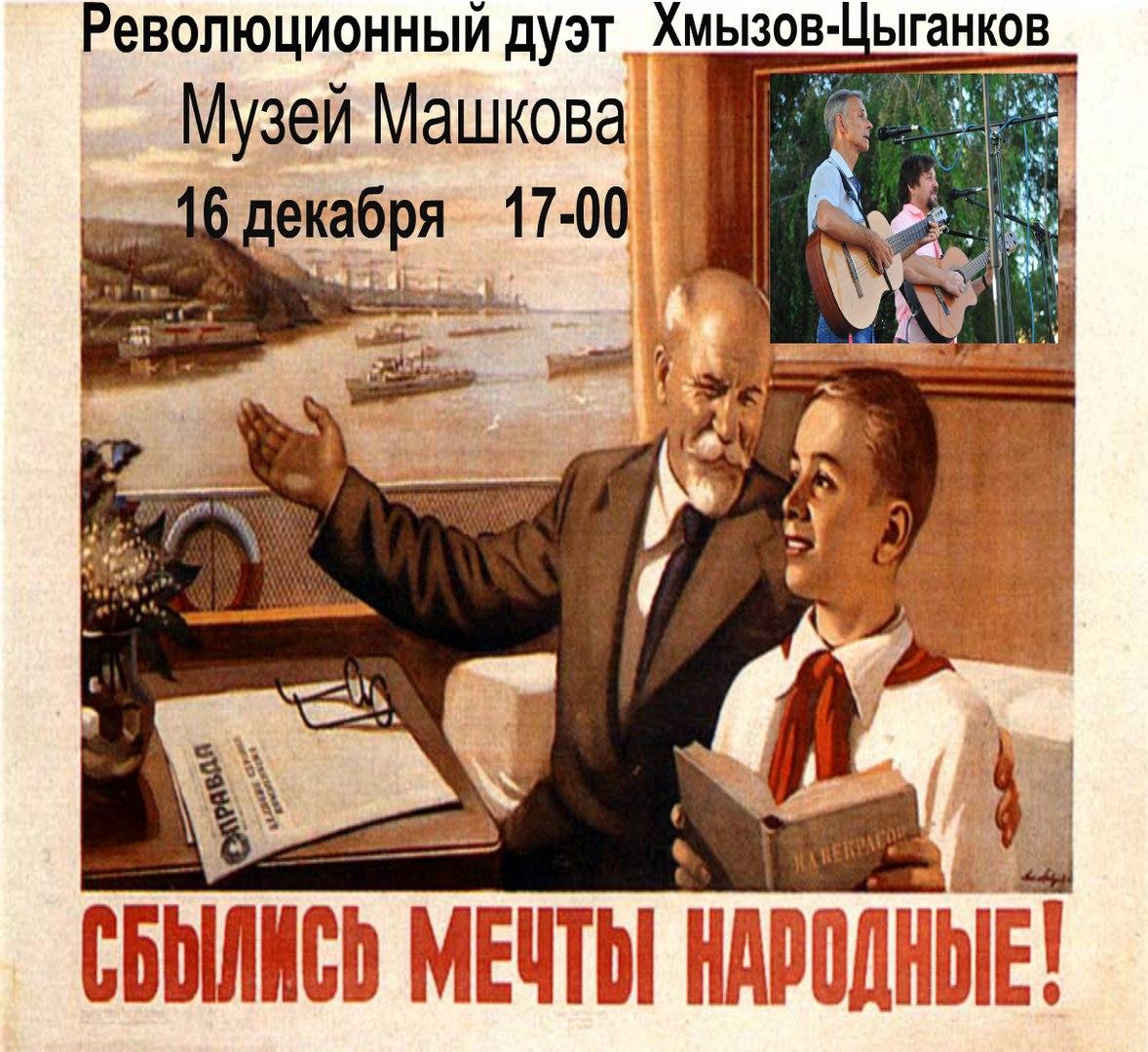 Афиша Волгоград Сбылись мечты народные