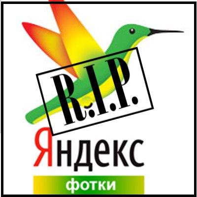 Очередной неприятнейший сюрприз от Яндекса. Яндекс-фотки всё.