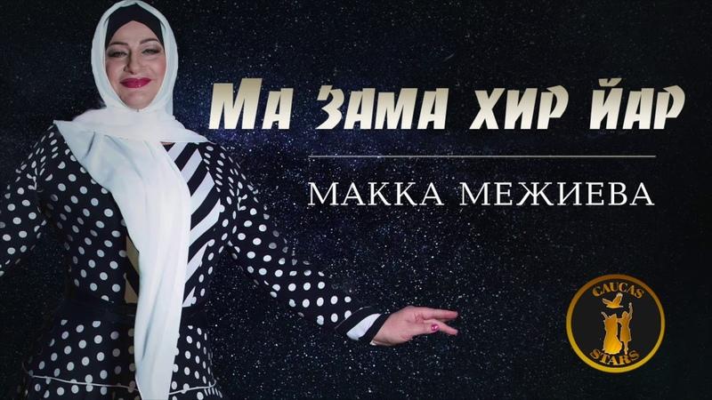 КРАСИВАЯ ЧЕЧЕНСКАЯ ПЕСНЯ 2018! Макка Межиева - Ма зама хир яр Было бы время