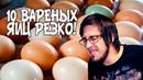 Eating 10 hard boiled eggs in 1.5 minutes | Ем на скорость 10 вареных вкрутую яиц