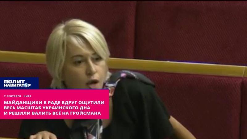 Майданщики в Раде вдруг ощутили весь масштаб украинского дна и решили валить всё на Гройсмана