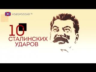 10 Сталинских ударов. Выборгско-Петрозаводская операция