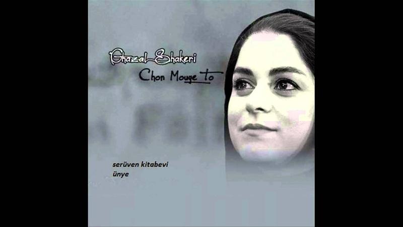 Ghazal Shakeri - Chon Mouge To