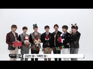 171224 [Smart TV Ch.BTS] Merry Christmas TV