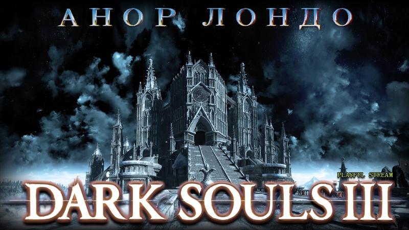 Dark Souls 3,, Анор Лондо,,