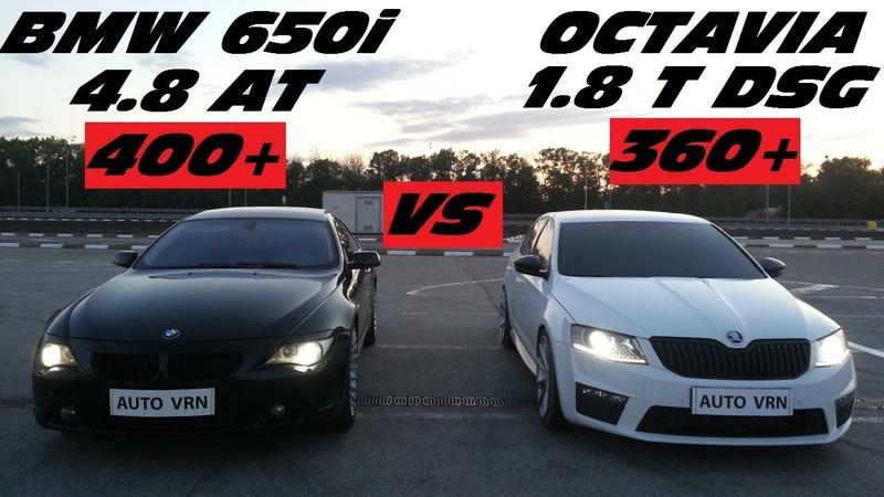 БЕЗУМИЕ ЧЕХ против БАВАРЦА OCTAVIA A7 1 8 T DSG St 3 vs BMW 650i 4 8AT
