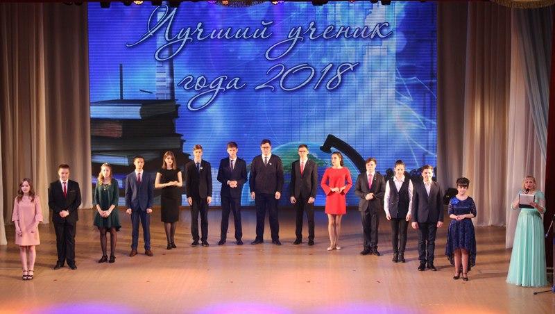 В Усть-Илимске подвели итоги конкурса «Ученик года – 2018»