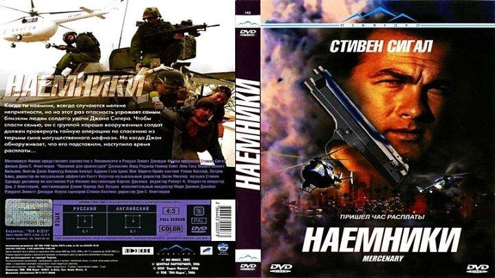 Наемники / Mercenary For Justice (2006) - боевик, триллер, драма
