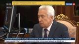 Новости на Россия 24 Дагестан временно возглавит Владимир Васильев