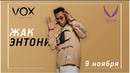 Открытие VOX с Жаком Энтони 9 ноября в Корстон-Казань