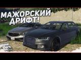 Bulkin МАЖОРСКИЙ ДРИФТ НА AUDI RS6 И MERCEDES S-COUPE BRABUS! GTA ONLINE С МОДАМИ!