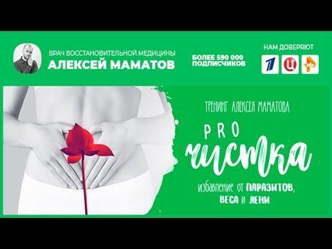 ★★★ «PROчистка» избавление от паразитов, веса и лени! Алексей Маматов.