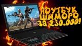 НОУТБУК ШИМОРО ЗА 230000! - ASUS ROG Zephyrus GX501VI GZ025T!