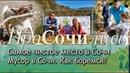 Чемпионат по сбору мусора в ЖК Министерские озера ✔видео ✔самое чистое место в Сочи ПроСОЧИлись
