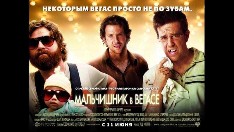 Мальчишник в Вегасе / The Hangover (2009) в HD