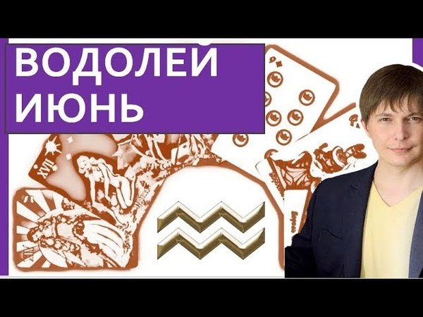 ВОДОЛЕЙ ТАРО ПРОГНОЗ НА ИЮНЬ / Душевный гороскоп Павел Чудинов