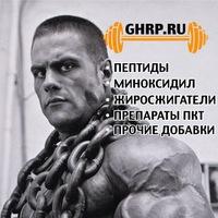ghrp_ru