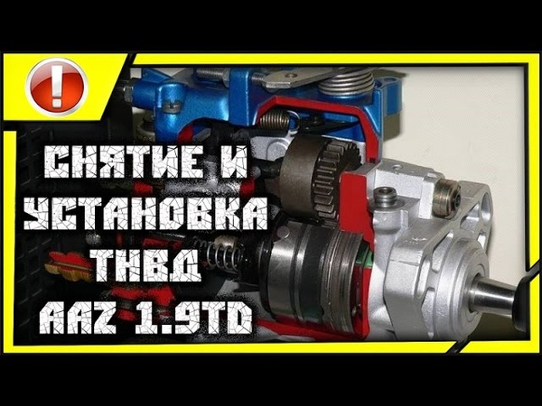 🔴ПОКОЛХОЗИМ: снятие и установка тнвд VW 1.9 TD AAZ