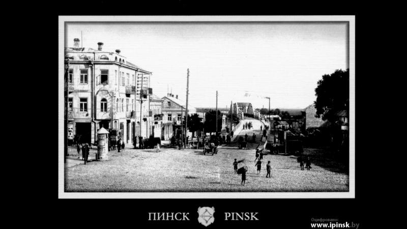 Pińsk - Ludzie. Pinsk - The People
