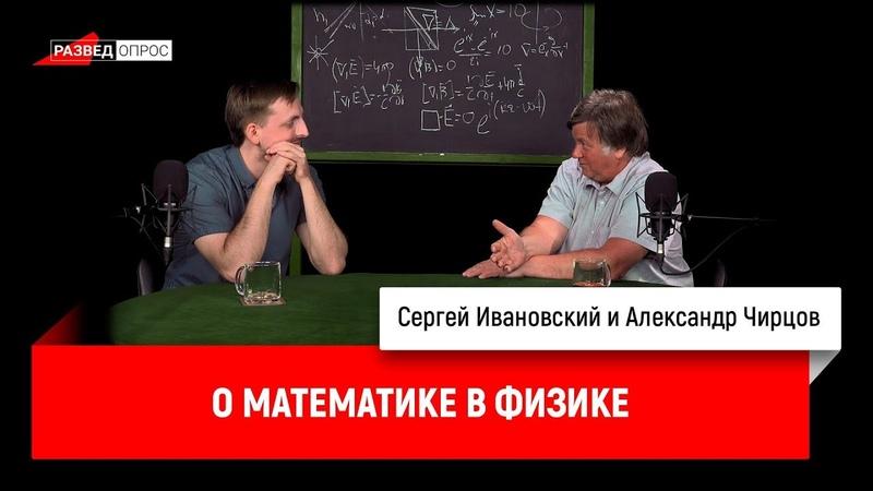 Александр Чирцов о математике в физике