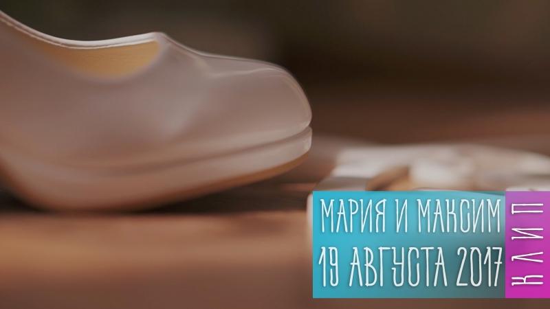 Свадебный клип Марии и Максима г.Осташево 2017