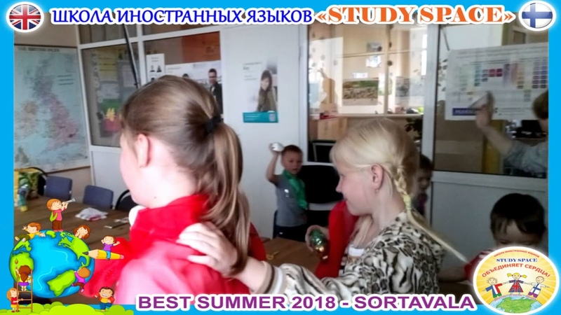 РУМБА!-) BEST SUMMER 2018. STUDY SPACE!)