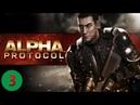 Alpha Protocol Прохождение 3