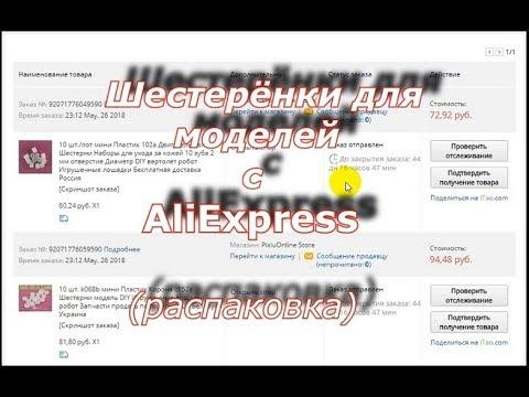 Пришли шестерни для моделей с AliExpress (распаковка)