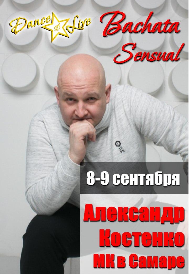 Афиша Самара BACHATA SENSUAL / Александр Костенко / 8-9.09