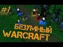 Безумный Warcraft (1 серия)