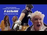 Стас Костюшкин - Я Бальник (First version 2013)