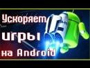 [АНДРОИДНОЕ ГОСУДАРСТВО [Android State]] Как ускорить игры на Андроид. Убираем лаги и подвисания в играх / 2016